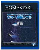 "Homestar 【日本代購】家用星像儀家居之星 專用彩色原板光碟""慧星"""