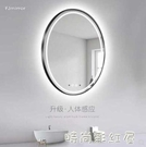 人體感應廁所浴室橢圓形led除霧鏡帶燈洗手間智慧衛生間鏡子帶框「時尚彩紅屋」