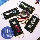 HTC U19e U12+ Desire12S U12 life U11+ LOVE飛行繩 訂製殼 手機殼 掛件