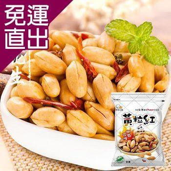 黃粒紅 椒麻花生70g/包36包組【免運直出】