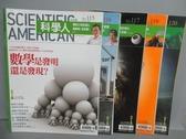 【書寶二手書T8/雜誌期刊_PLG】科學人_115~120期間_共5本合售_數學是發明還是發現?