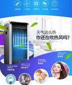 冷風扇Chigo/志高冷暖兩用空調扇家用遙控驅蚊制冷小型空調冷風扇冷風機