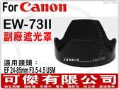 Canon EW-73II 副廠遮光罩 可反扣 卡口式遮光罩 EF 24-85mm 周年慶特價 可傑