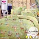 『兔子跟著幸福走』綠【床罩】雙人☆*╮御芙專櫃/精裝純棉/五件套/點亮居家