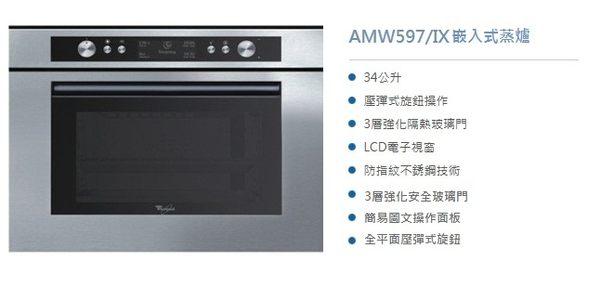 Whirlpool 美國 惠而浦 AMW597/IX 嵌入式蒸爐 (230V)【零利率】