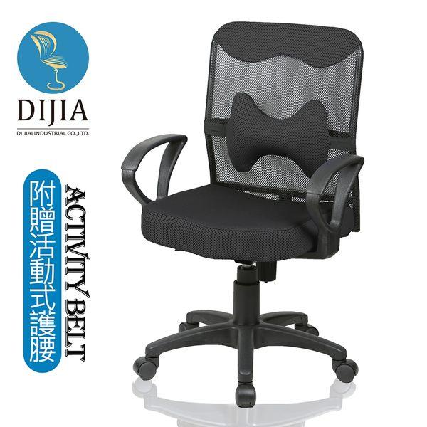 電腦椅辦公椅【DIJIA】貝拉骨腰電腦椅