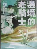 【書寶二手書T1/一般小說_JLI】邊境的老騎士 (2) 新生之森_支援BIS,  劉子婕