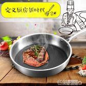 平底鍋 304不銹鋼平底鍋不粘鍋煎鍋牛排鍋煎餅鍋電磁爐燃氣通用鍋煎蛋鍋 名創家居館igo
