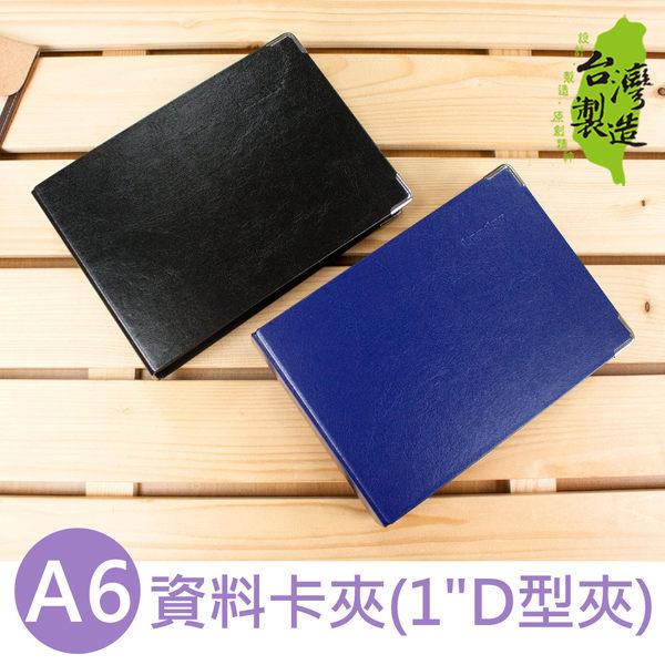 珠友 LE-61007 A6/50K Leader資料卡夾/檔案夾/文件資料夾/空夾/D型夾