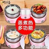 三層電熱飯盒可插電加熱保溫熱飯神器上班族帶飯鍋迷你小飯煲1人2 向日葵