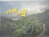 【書寶二手書T7/影視_HKD】山城.遇見愛(金瓜石電影書)_新北市立黃金博物館