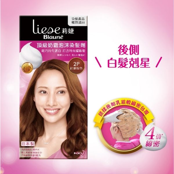 莉婕頂級奶霜泡沫染髮劑 2P紅銅棕色