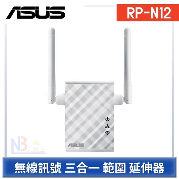 【活動下殺9/1-9/15】ASUS RP-N12 無線訊號延伸器