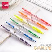 熒光筆糖果色雙頭瑩光彩色筆一套熒光標記筆銀光的筆學生用筆記筆閃光筆   多莉絲旗艦店