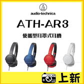 鐵三角 ATH-AR3  便攜型 可折疊 頭戴式耳機 耳罩 三角鐵 《台南/上新/公司貨》