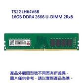 新風尚潮流 【TS2GLH64V6B】 創見 桌上型記憶體 DDR4-2666 16GB 終身保固