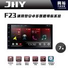 【JHY】F23 7吋通用型安卓多媒體主...