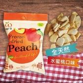 泰國 Wel.B 全天然冷凍乾燥鮮果乾14g-水蜜桃口味 89元