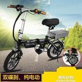 電動自行車機車12/14寸代駕寶摺疊式成人迷你輕便司機專用48V鋰電池16 NMS陽光好物
