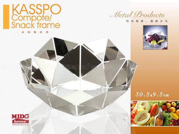 KASSPO 簡約水立方水果盤(30.5cm)《Mstore》