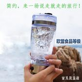 電動攪拌杯搖搖杯自動充電奶昔杯健身運動水杯 BF3447『寶貝兒童裝』
