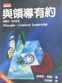 【書寶二手書T4/財經企管_IR5】與領導有約_柯維