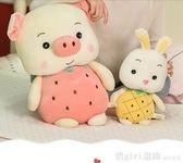 羽絨棉水果兔子公仔菠蘿豬玩偶抱睡毛絨玩具甜果豬兔布娃娃少女心 俏girl YTL