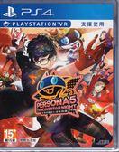 現貨中 PS4 遊戲 女神異聞錄 5 星夜熱舞 Persona 5 Dancing Star中文亞版【玩樂小熊】