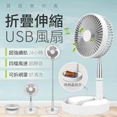 【G5906】《質感無印風》P9 折疊伸縮USB風扇 伸縮折疊風扇 折疊伸縮風扇 落地扇