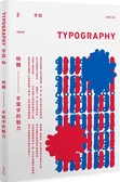 Typography 字誌:Issue 04 手寫字的魅力【城邦讀書花園】