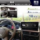 【專車專款】09~15年 Audi A4 專用10.25吋觸控螢幕安卓多媒體主機*藍芽+導航+安卓*無碟四核心
