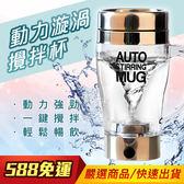 動力漩渦 攪拌杯 搖搖杯 懶人杯 隨身 汽水杯 水瓶 運動 水壺 冷水壺