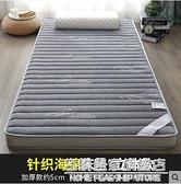 加厚榻榻米床墊軟墊宿舍單人學生上下鋪床摺疊海綿1.2米墊被子0.9 NMS名購新品