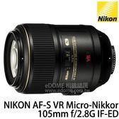 NIKON AF-S Micro 105mm F2.8 G IF-ED VR 贈$600郵政禮券 (24期0利率 免運 國祥公司貨) 防手震微距鏡頭 F2.8G