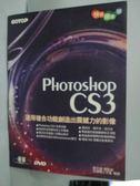【書寶二手書T6/電腦_WFJ】快快樂樂學Photoshop CS3_原價520_鄧文淵_附光碟