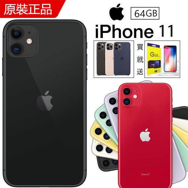 店保一年 Apple iPhone 11 /i11 雙鏡頭 蘋果手機 64G 原裝正品 空機