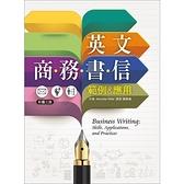 英文商務書信範例&應用(彩圖3版)(20K彩色軟精裝)