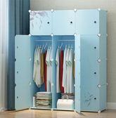 簡易衣柜單人兒童塑料布組裝組合衣服收納簡約現代經濟型 DN5829【VIKI菈菈】TW