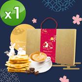 順便幸福-中秋賞月禮盒x1(牛軋餅+咖啡)