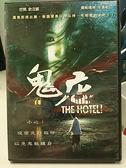 挖寶二手片-E10-071-正版DVD-電影【鬼店】-巴努史汪諾 娜帕瑪特珍瑪妮(直購價)