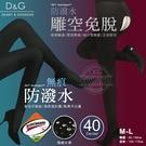 【衣襪酷】D&G 40D 防潑水 無痕褲襪 雕空褲襪 褲襪/絲襪 台灣製