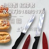【台灣珍昕】台灣製 紅膠套水果刀 兩款可選(016B長約26±1cm、017B長約20cm)/附套/食物刀
