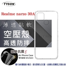 【愛瘋潮】歐珀 OPPO Realme narzo 30A 5G 高透空壓殼 防摔殼 氣墊殼 軟殼 手機殼 透明殼 保護套