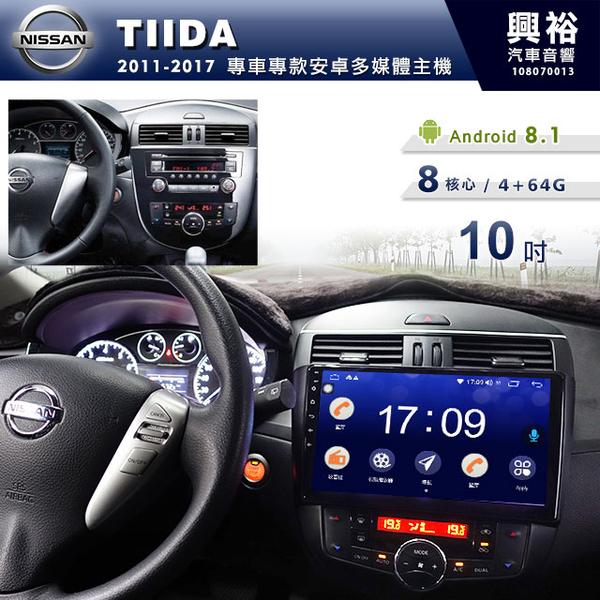 【專車專款】11~16年NISSAN TIIDA恆溫空調專用10吋螢幕安卓主機*聲控+藍芽+導航+安卓*無碟8核心