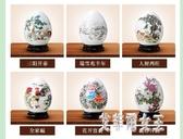 招財擺件現代中式創意家居裝飾工藝品陶瓷器富貴吉祥福蛋 LR4721【艾菲爾女王】