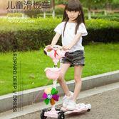 兒童滑板車剪刀四輪小孩蛙式男孩女孩2-3-6歲8女童劃板踏板滑滑車 歐韓時代