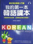【書寶二手書T2/語言學習_ZIZ】我的第一本韓語課本_吳承恩