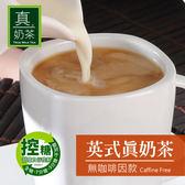 歐可 控糖系列 英式真奶茶 無咖啡因款 8包/盒