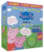 Peppa Pig粉紅豬小妹.第1輯(四冊中英雙語套書+中英雙語DVD)