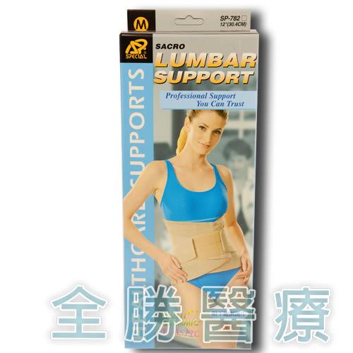 璟茂 裝具(未滅菌) 12吋 腰背支撐帶 SP-782